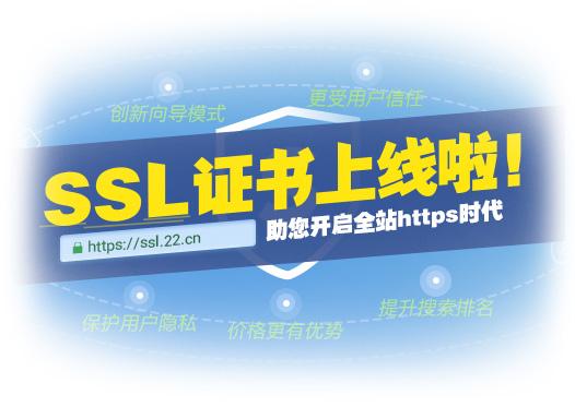 SSL证书上线,支持苹果ATS标准