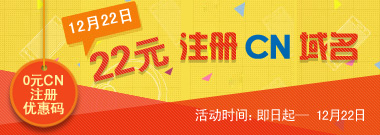 12月22日22元注册CN域名!