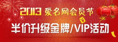2013年爱名网会员节:半价升级金牌/VIP活动