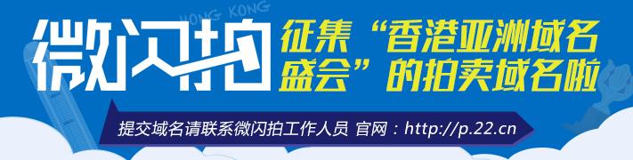 香港域名拍卖会
