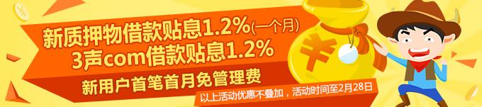 名优金融借款贴息高达1.2%,新用户免首笔首月管理费