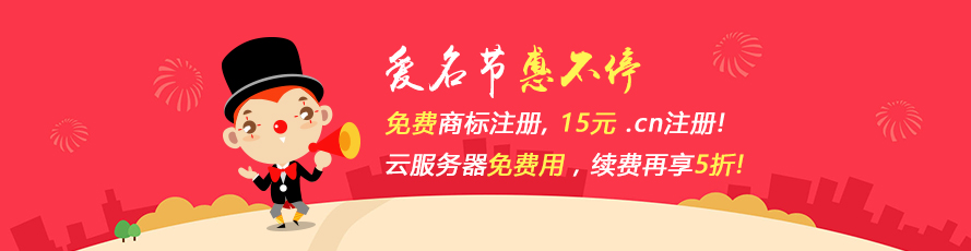 4月爱名节 商标免费 云服务器免费 15元注册.CN