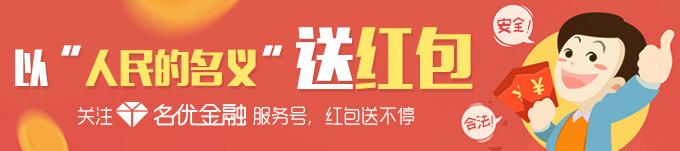 名优金融正在送红包,关注名优金融微信号(mingyoujinrong)领红包