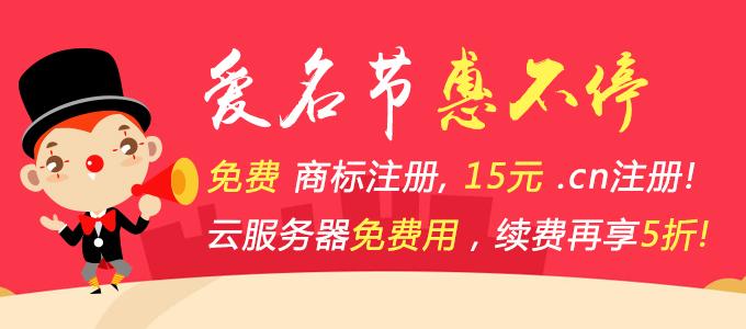 4月爱名节 商标免费 云服务器免费 .cn注册15元