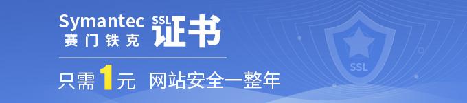 ssl证书,支持微信小程序,支持苹果ATS标准