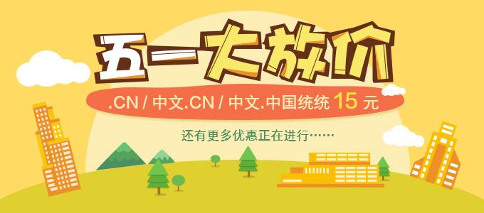 五一劳动节大促,cn/中国只要15元