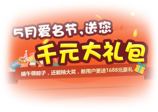 5月爱名节 除了送粽子 还有1688元大礼包