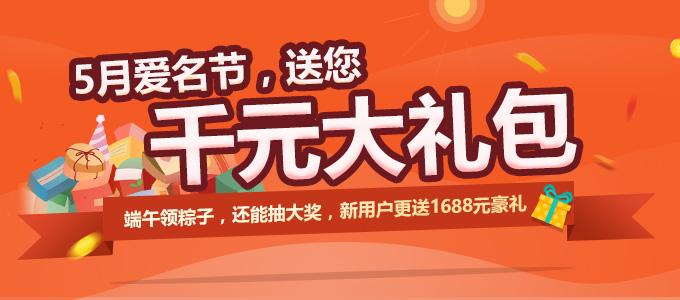 5月爱名节 新用户享1688好礼 端午划龙舟领粽子 .cn注册15元