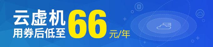 云虚机用券后低至66元/年 云服务器不定时有优惠