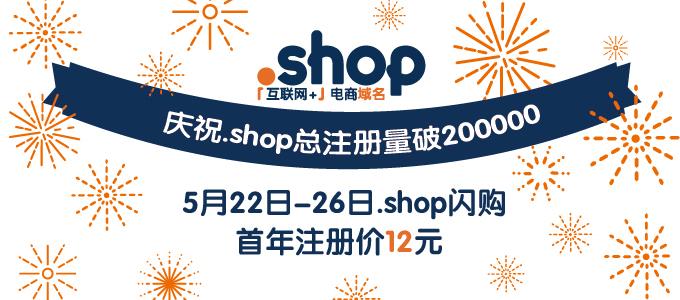庆.shop总量破20万,注册仅12元