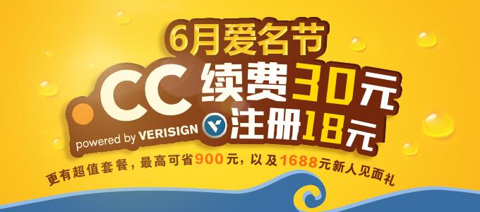 6月爱名节 购买套餐超省钱 新用户享1688好礼 .cn注册15元