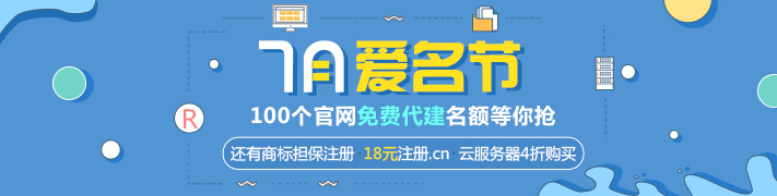 7月爱名节 官网免费代建 商标担保注册上线