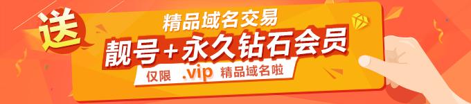 .vip精品2字母、2数字一口价出售中,还有.biz优质域名出售中