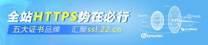 赛门铁克HTTPS证书低至1元,支持微信小程序和苹果ATS