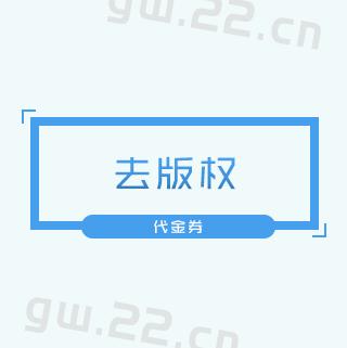官网建站去版权代金券 498元/1年