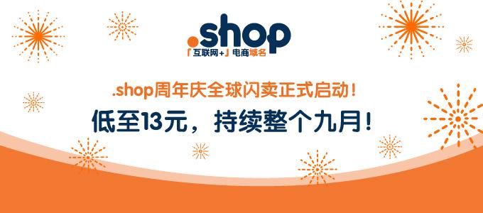 """放暑""""价"""":.shop年中大促价12元/首年"""