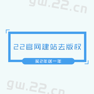 官网建站去版权代金券(买2年送1年)