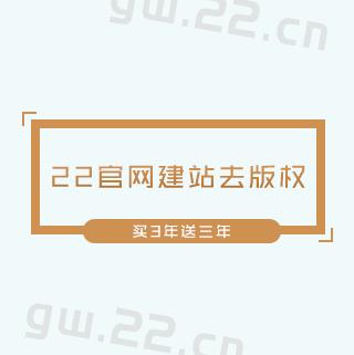 官网建站去版权代金券(买3年送3年)