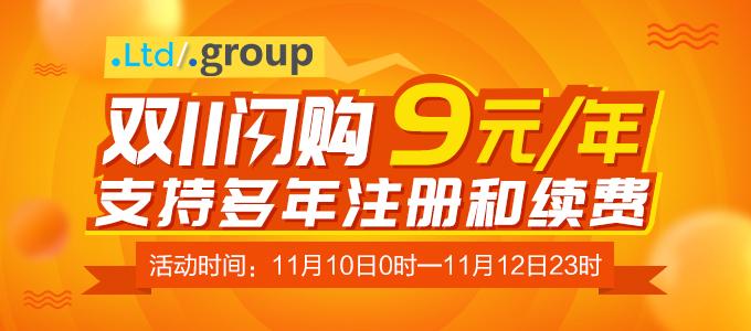 .Ltd/.Group双11闪购,9元/年,支持多年注册和续费