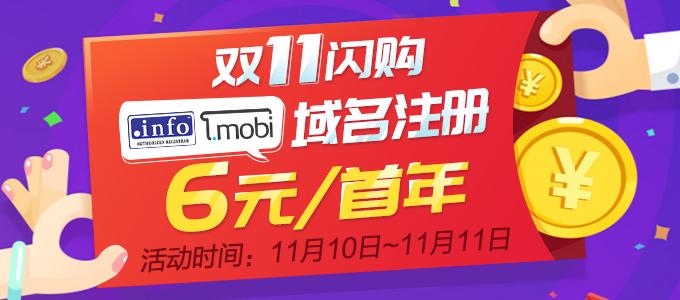 双11闪购 .info/.mobi域名注册,6元/首年