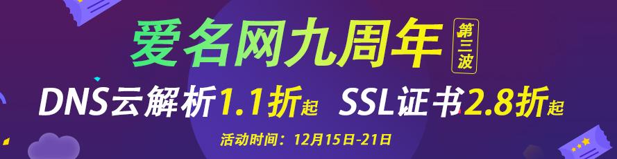 九周年第三波:DNS1.1折起,SSL证书2.8折起