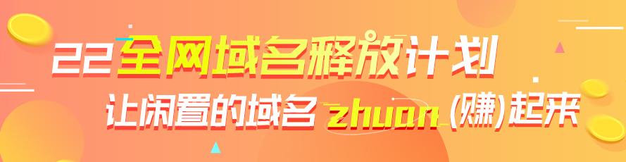 全网域名释放计划,让闲置域名zhuan(赚)起来