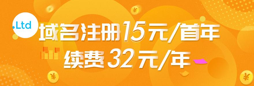 .Ltd域名注册15元/首年