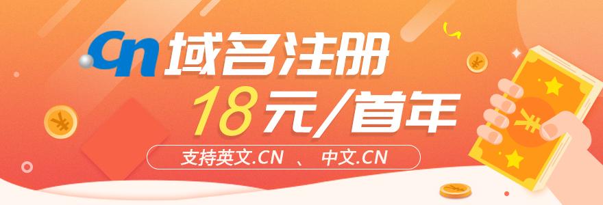 18元/首年注册.CN域名