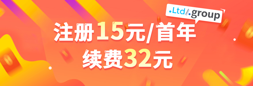 15元注册.Ltd,24元注册.Group