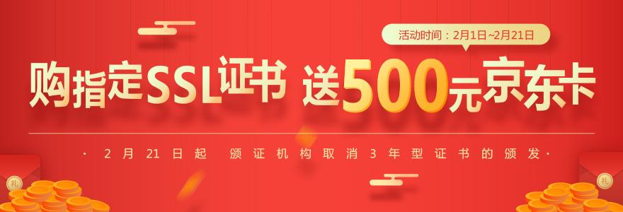 购指定SSL证书,送500元京东卡!3年型证书即将取消颁发