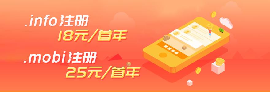 .site/.store域名注册25元/首年