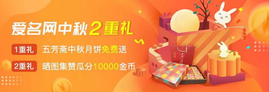 中秋双重礼:月饼免费送,10000个金币畅快拿
