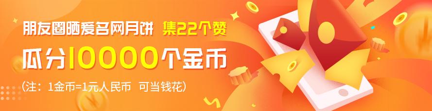 中秋双重礼:月饼免费送,10000个金币免费拿