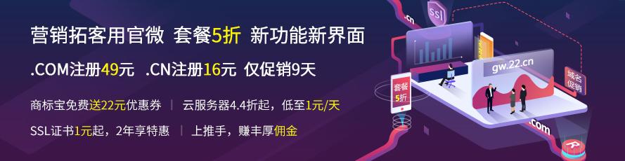 9月爱名节 官微套餐5折 .COM注册49元 .CN注册16元