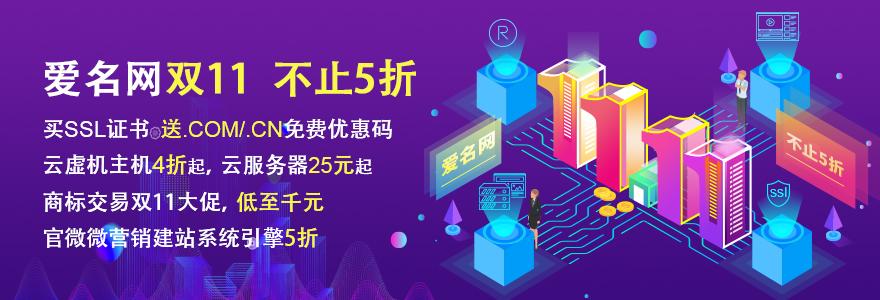 爱名网双11来了,不止云虚机全场4折起,还有买SSL证书送.com/.cn免费优惠码,域名促销、商标交易低价买、微引擎5折等超多活动
