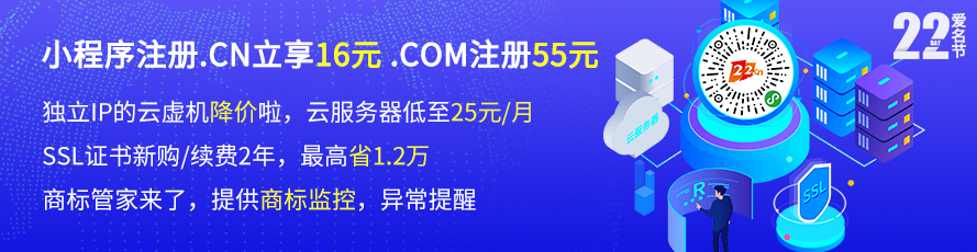 11月爱名节 .CN注册16元,云虚机限时直降