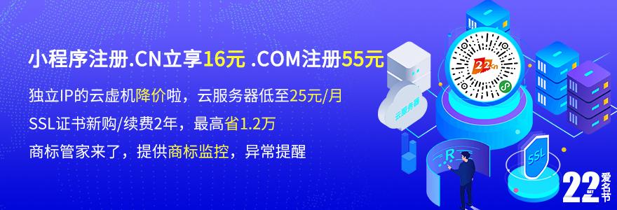 11月爱名节,小程序注册.cn16元、.com域名55元,独立IP的香港云虚机爱名节低价促销,SSL证书新购/续期2年最高省1万2  新购1元起,商标管家上线新功能。