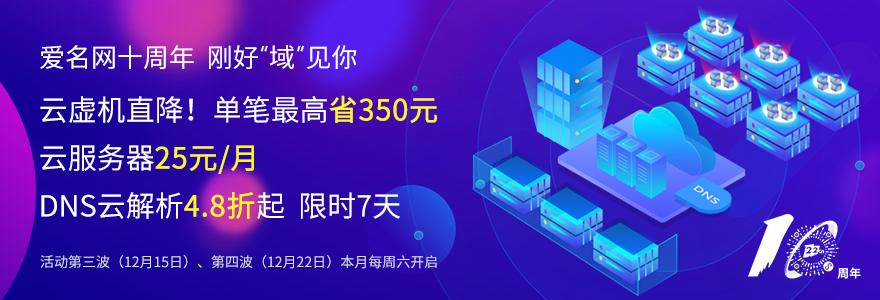 """爱名网十周年庆,刚好""""域""""见你!活动第二波"""