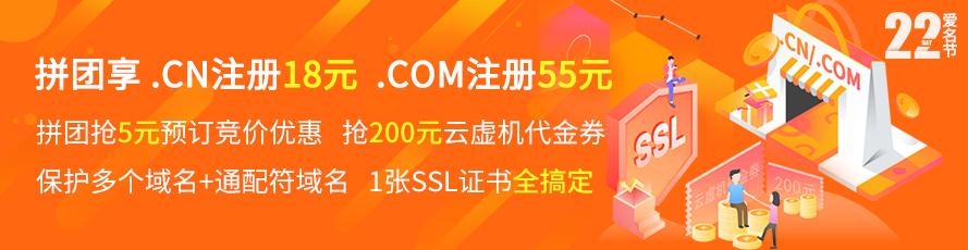 1月爱名节,拼团享.CN18元,.COM55元