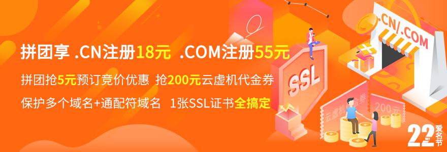 爱名网1月爱名节,拼团享.cn注册18元,限量.com注册55元,砍价拿200元云虚机代金券