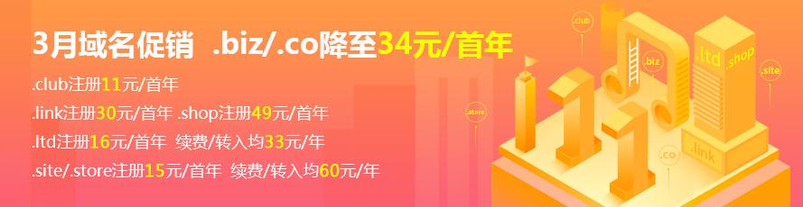 3月域名促销 .biz/.co注册34元首年,低至11元
