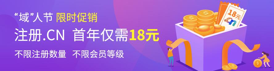 """""""域""""人节限时促销:.CN注册仅需18元"""