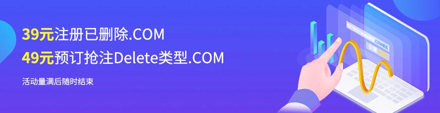 39元注册已删除.COM 49元预订抢注Delete类型.COM