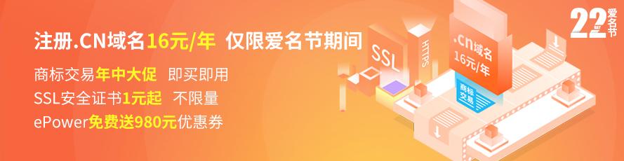 6月爱名节:.CN域名注册16元,SSL证书1元起