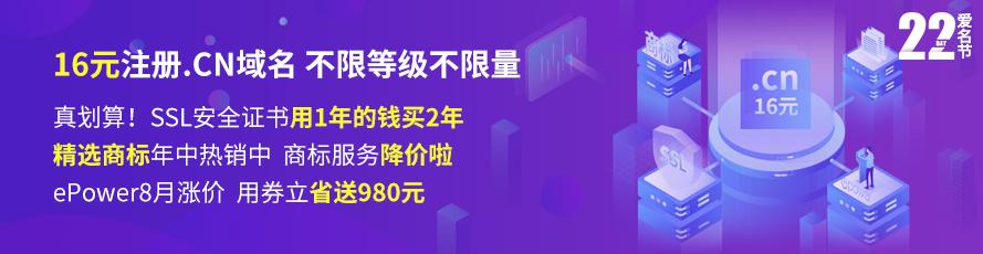 7月爱名节 16元注册.CN,SSL证书买2年只花1年的钱
