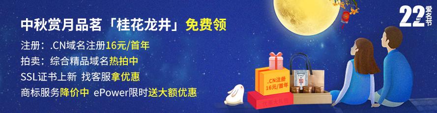 8月爱名节:中秋赏月品茗,「桂花龙井」免费领