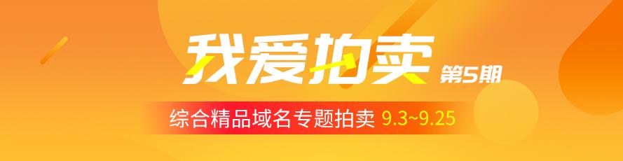 9月综合精品域名拍卖