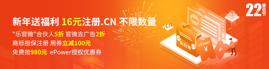 1月爱名节:春节送福!16元注册.CN,云虚机热销中,乐官微5折