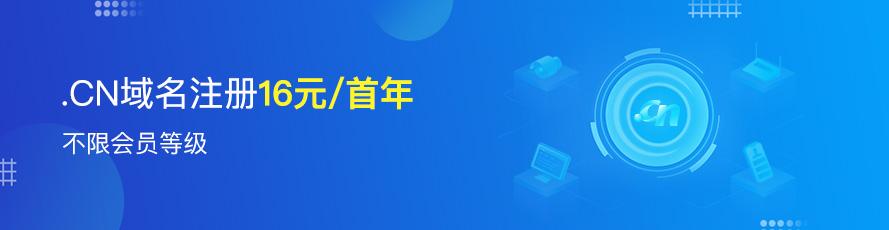 .CN注册优惠开启,16元首年