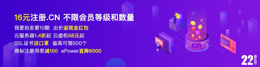 3月爱名节 .CN16元,拍卖出价返红包,SSL证书免费领口罩,商标担保减100